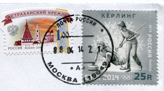 Russia - Moscow Multi stamps 2