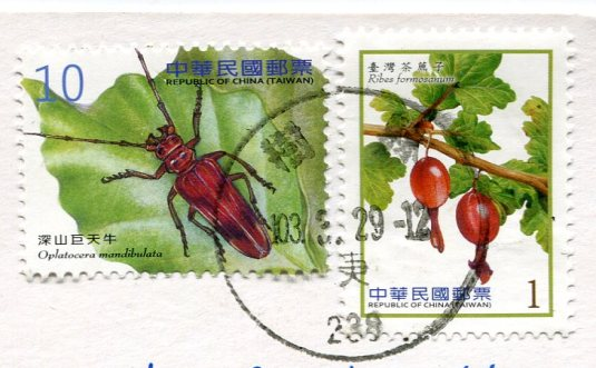 Taiwan - Port of Kaohsiung stamps