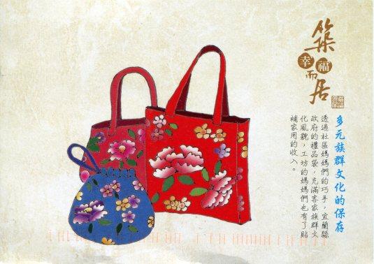 Taiwan - Shopping bags