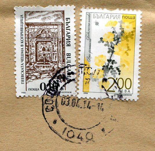 Bulgaria - Happy Birthday stamps