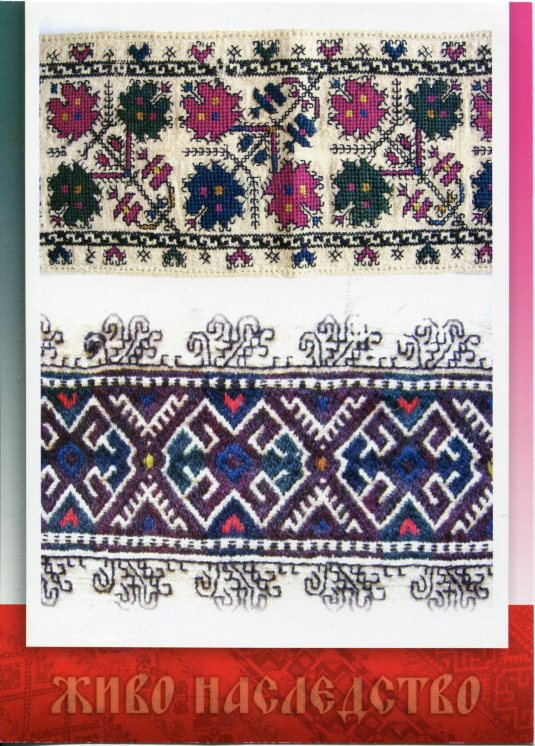 Bulgaria - Traditional Embroidery