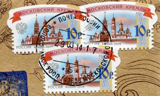 Russia - Heart on the Beach stamps