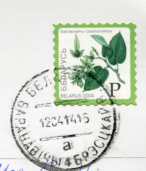 Belarus - Bridge at Radziwill Complex stamps