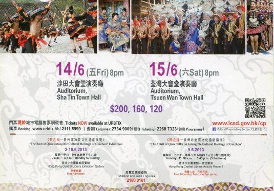 Hong Kong - Guizhou lecture ad back