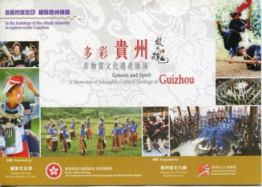 Hong Kong - Guizhou lecture ad front