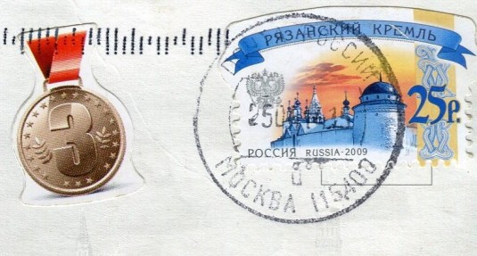 Russia - State Pushkin Museum of Fine Arts stamps