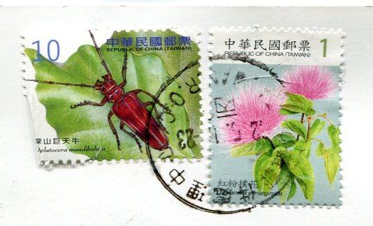 Taiwan - Dragon on wall of Sajongjon Hall stamps